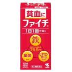【第2類医薬品】小林製薬 ファイチ 60日分 (120錠) 貧血に 鉄 葉酸 ビタミンB12