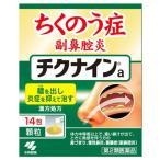 【第2類医薬品】小林製薬 チクナイン 顆粒 (14包) 蓄膿症 副鼻腔炎 慢性鼻炎