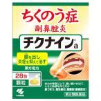 【第2類医薬品】小林製薬 チクナイン 顆粒 (28包) 蓄膿症 副鼻腔炎 慢性鼻炎