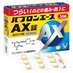 【第(2)類医薬品】大正製薬 パブロンエース AX錠 (36錠) 総合かぜ薬 【セルフメディケーション税制対象商品】