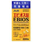 アサヒ エビオス錠 (2000錠) 【指定医薬部外品】 天然素材ビール酵母