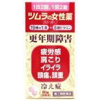 【第(2)類医薬品】ツムラ ツムラの女性薬 ラムールQ 更年期障害 冷え性 20日分 (80錠)