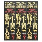 【第3類医薬品】ツムラ ハイクタンD (50mL×3本) 滋養強壮剤 ドリンク剤
