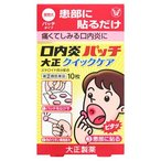 【第(2)類医薬品】大正製薬 口内炎パッチ 大正クイックケア (10枚)