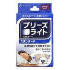 グラクソ・スミスクライン ブリーズライト スタンダード 肌色 ラージ (10枚入) 鼻孔拡張テープ