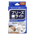 グラクソ・スミスクライン ブリーズライト スタンダード 肌色 レギュラー (30枚入) 鼻孔拡張テープ