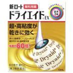 【第3類医薬品】ロート製薬 新ロート ドライエイドEX (10mL) 目薬