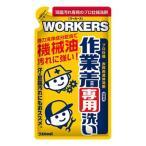 NSファーファ・ジャパン WORKERS ワーカーズ 作業着専用洗い 液体洗剤 つめかえ用 (720mL) 詰め替え用