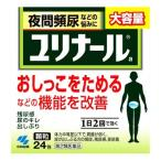 【第2類医薬品】小林製薬 ユリナールa 顆粒 (24包) 残尿感 夜間頻尿 送料無料