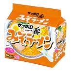 サンヨー食品 サッポロ一番 みそラーメン (5個パック) 味噌 ※軽減税率対象商品