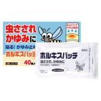 【第2類医薬品】帝國製薬 ホルキスパッチ (40枚) 貼る かゆみ止め