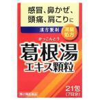 【第2類医薬品】井藤漢方製薬 イトーの葛根湯エキス顆粒 (21包) 葛根湯 かぜ薬