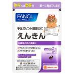 FANCL ファンケル えんきん 1日2粒 約30日分 (60粒)