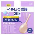 【第2類医薬品】イチジク製薬 イチジク浣腸30E (30g×10個入) 浣腸 便秘薬