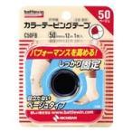 ニチバン カラーテーピングテープ 非伸縮タイプ C50FB 50mm×12m (1巻入) 足首・膝用