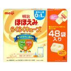 明治 ほほえみ らくらくキューブ 特大箱 (27g×24袋×2箱) 粉ミルク 母乳代替食品