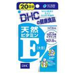 DHC 天然ビタミンE 大豆  20日分 20粒