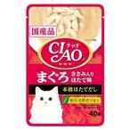 いなばペットフード CIAO チャオ パウチ まぐろ ささみ入り ほたて味 (40g)