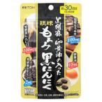 井藤漢方製薬 黒胡麻・卵黄油の入った 琉球もろみ黒にんにく 約30日分 (90粒)
