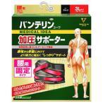 興和 バンテリンコーワ サポーター 腰用 しっかり加圧ワイドタイプ 男女兼用 3Lサイズ (1枚入)