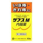 【第2類医薬品】全薬工業 サブスM (63錠) 痔の薬