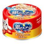 ユニチャーム ペットケア 銀のスプーン 缶 まぐろ・かつおにささみ入り (70g) キャットフード
