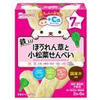 和光堂 赤ちゃんのおやつ +Caカルシウム ほうれん草と小松菜せんべい 7か月頃から (2枚×6袋) ベビーおやつ