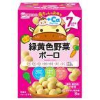 和光堂 赤ちゃんのおやつ +Caカルシウム 緑黄色野菜ボーロ 7か月頃から (15g×3袋) ベビーおやつ