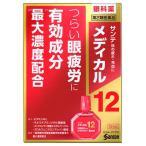 【第2類医薬品】参天製薬 サンテメディカル12 (12mL) 目の疲れ 充血に 目薬 送料無料
