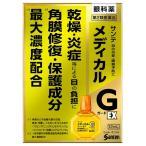 【第2類医薬品】参天製薬 サンテメディカルガードEX (12mL) 目の炎症 眼病予防 目薬 送料無料