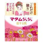 ジュジュ化粧品 マダムジュジュ 恋する肌 (45g) 保湿クリーム