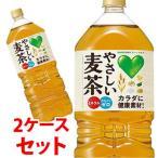 《2ケースセット》 サントリー GREEN DA・KA・RA グリーン ダカラ やさしい麦茶 (2L×6本)×2ケース 【4901777254763】