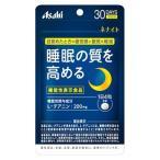 アサヒ ネナイト 30日分 (120粒) 睡眠の質を高め