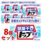 《セット販売》 ライオン 部屋干しトップ 除菌EX (900g)×8個セット トップ 粉末 衣料用洗剤