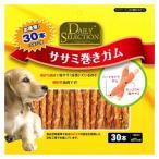 仁達食品 デイリーセレクション ササミ巻きガム お徳用 RD-087 (30本) ドッグフード 犬用おやつ