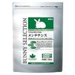 イースター バニーセレクションメンテナンス (1.5kg) 国産 ウサギ うさぎ エサ