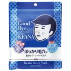 石澤研究所 毛穴撫子 男の子用 シートマスク (10枚入) シートマスク
