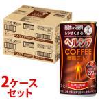 ヘルシアコーヒー 微糖ミルク 185g 30本入
