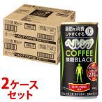 ヘルシアコーヒー 無糖ブラック 185g 30本入