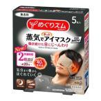 花王 めぐりズム 蒸気でホットアイマスク FOR MEN メン 無香料 (5枚入)