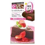 ナリスアップ ぐーぴたっ しっとりクッキー 苺のガトーショコラ (3本) ダイエット食品 ※軽減税率対象商品