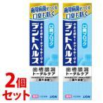 《セット販売》 ライオン デントヘルス 薬用ハミガキ 口臭ブロック (85g)×2個セット 口臭予防 歯みがき 医薬部外品 送料無料