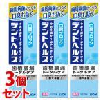 《セット販売》 ライオン デントヘルス 薬用ハミガキ 口臭ブロック (85g)×3個セット 口臭予防 歯みがき 医薬部外品 送料無料