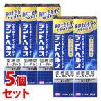 《セット販売》 ライオン デントヘルス 薬用ハミガキ SP (90g)×5個セット 歯槽膿漏予防 歯みがき 医薬部外品 送料無料