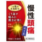 【第2類医薬品】小太郎漢方製薬 清上けん痛湯エキス細粒G「コタロー」 (18包入) 慢性頭痛 漢方薬