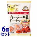 《セット販売》 東京カリント ジャージー牛乳ドーナツ (200g)×6個セット お菓子 ※軽減税率対象商品