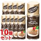 《セット販売》 ハウス食品 あらびきブラックペパー (15g)×10個セット 胡椒 ペッパー 調味料 ※軽減税率対象商品