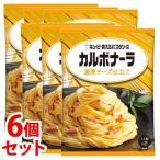 《セット販売》 キューピー あえるパスタソース カルボナーラ 濃厚チーズ仕立て (70g×2袋)×6個セット ※軽減税率対象商品