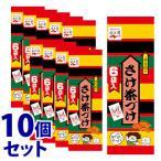 《セット販売》 永谷園 さけ茶づけ (5.8g×6袋入)×10個セット お茶漬け ※軽減税率対象商品