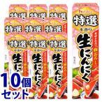 《セット販売》 ハウス食品 特選本香り 生にんにく (42g)×10個セット 薬味 ※軽減税率対象商品